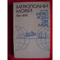 Карл Лебе Метрополии морей