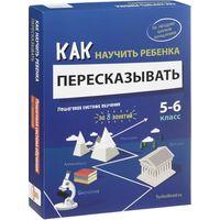Как научить ребенка пересказывать. 5-6 класс. Пошаговая система обучения (комплект). Шамиль Ахмадуллин