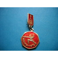 Значок Универсиада Москва 1973 г. ( Фехтование )