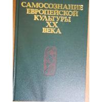 Самопознание европейской культуры XX века.
