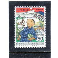 Япония. Mi:JP 1412. Место рождения, Тайичи Окано.  Серия: Японские песни. 1979.