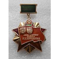 Знак. Политическое имени К.Е. Ворошилова #011