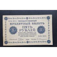 Редкость 5 рублей 1918 год в хорошем состоянии с рубля без минималки
