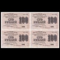 [КОПИЯ] 100 рублей 1919г. лист 2х2.