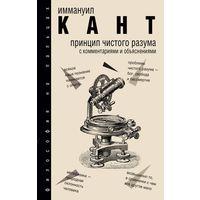 Иммануил Кант. Принцип чистого разума с комментариями и объяснениями. Хрестоматия