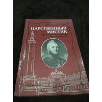 Царственный мистик. Император Александр I - Федор Кузьмич