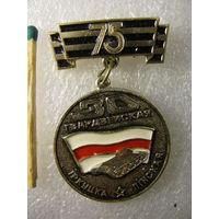 Знак. 30-я Гвардейская Иркутско-Пинская Дивизия РБ. 75 лет. (бело-красно-белый флаг)