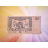 Юг России 250 руб 1918г