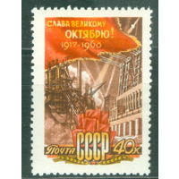 1960. 2399. 43-я годовщина Октябрьской революции **