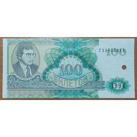 100 билетов МММ - 2-й выпуск - UNC
