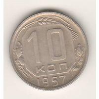 СССР, 10 копеек 1957