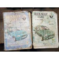 Руководство по ремонту (клио 1) Clio 1