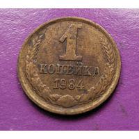 1 копейка 1984 года СССР #06