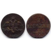 2 копейки 1838 СМ, Николай I. Ровная патина, коллекционное состояние