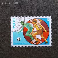 Марка Куба 1981 год. Чемпионат мира по футболу