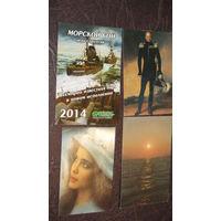 Календарики одним лотом