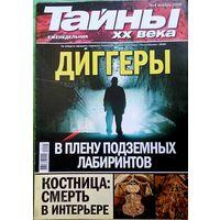 "Журнал ""Тайны ХХ века"", No4, 2009 год"