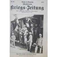 Германия газета первая мировая война
