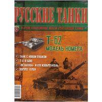 Русские танки #7  (Т-62). Журнал + модель в родном блистере.