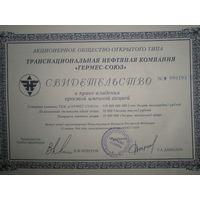Акция АОО Транспортная нефтяная компания(ТНК) Гермес-Союз 1994 г.