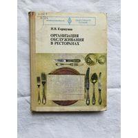 Н.В. Коршунов Организация обслуживания в ресторанах. Серия: Профтехобразование. Общественное питание