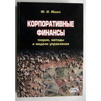 Книга. Корпоративные финансы. Ю. И. Юшко
