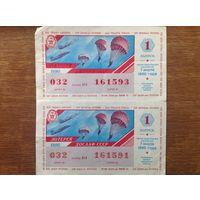 Лотерейные билеты ДОСААФ СССР (07.07.1990 г., 1 выпуск) - 2 шт.