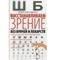 Пигулевская. Восстанавливаем зрение без врачей