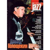 Журнал Jazz-Квадрат No 1-2 (27) 2000