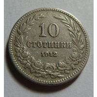 Болгария 10 стотинок 1912 г