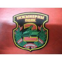 Нарукавный знак 2 ИНЖЕНЕРНЫЙ ПОЛК пос. Сосны (в 2008г. переформирован в бригаду)