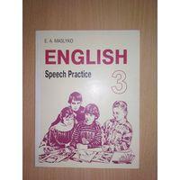 Маслыко  Английский язык 3 класс