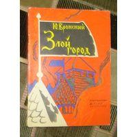 Ю.Вронский.Злой город.Исторические рассказы в стихах.1976г.