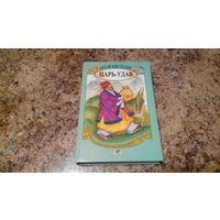 Китайские сказки - Царь-удав - рисунки на каждой странице