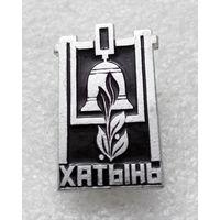 Хатынь. ВОВ #0187-WP4