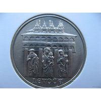 Чехословакия 50 крон 1986 г. Левоча. (юбилейная) серебро (ЧССР)