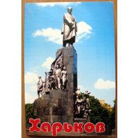 Харьков (8 открыток)
