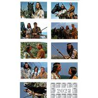 Календарики Болгарии-Гойко Митич ,9шт,2022