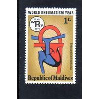 Мальдивы. Ми-736.Ревматизм сердца.Международный год ревматизма.1977.