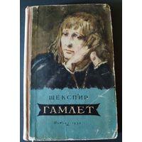 Шекспир. Гамлет. Детгиз, 1956. Художник Г. Филипповский.