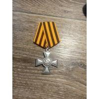 Георгиевский крест 3 степени. Российская Империя награда