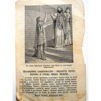 """Воскресные листки """"Незаконное сожительство - мерзость перед Богом... """" Номер 770, 1904 г."""