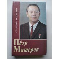 Славомир Антонович Петр Машеров