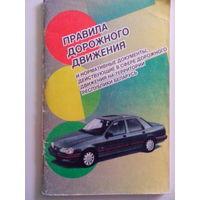 Правила дорожного движения 1999 год.