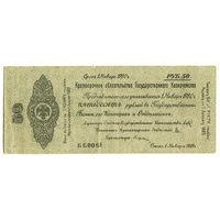 50 рублей 1919 года, январь, ББ 0061, Сибирское Временное Правительство, Омск, Колчак