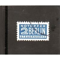 Германия. Гербовая марка.Берлин.