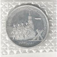 3 рубля 1991 50 лет Победы под Москвой пруф запайка