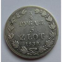 3/4 рубля 5 злотых 1839г. MW