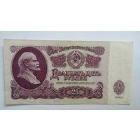 25 рублей 1961 года, серия ЬМ 8913408, Лот 7 (ХF-ЕF)