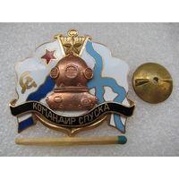 Знак нагрудный. Командир спуска ВМФ СССР